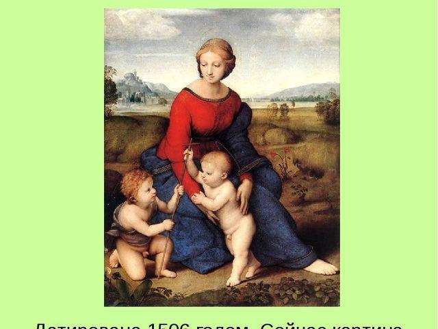 Мадонна Бельведерская Датирована 1506 годом. Сейчас картина находится в Вене...