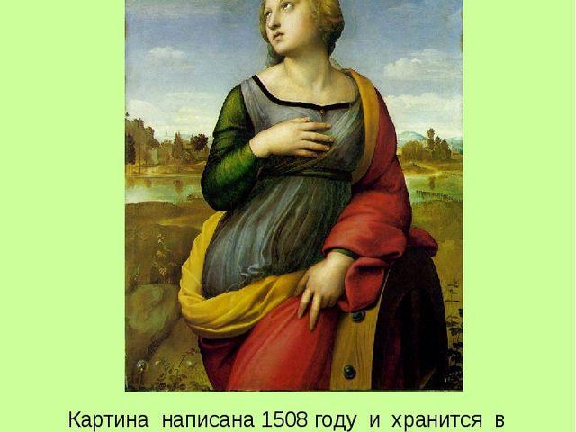 Святая Катерина Картина написана 1508 году и хранится в Национальной галереи...