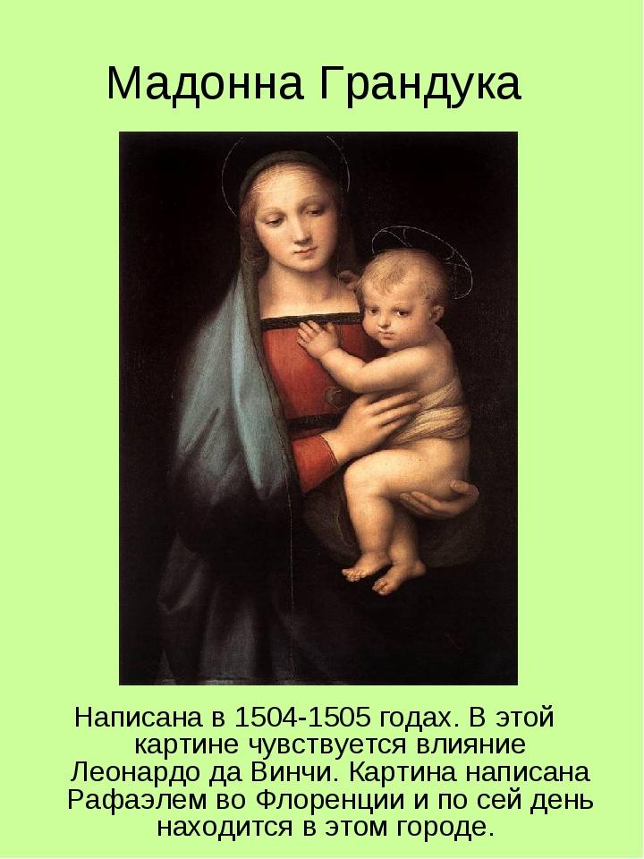 Мадонна Грандука Написана в 1504-1505 годах. В этой картине чувствуется влиян...