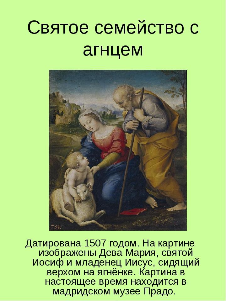 Святое семейство с агнцем Датирована 1507 годом. На картине изображены Дева М...