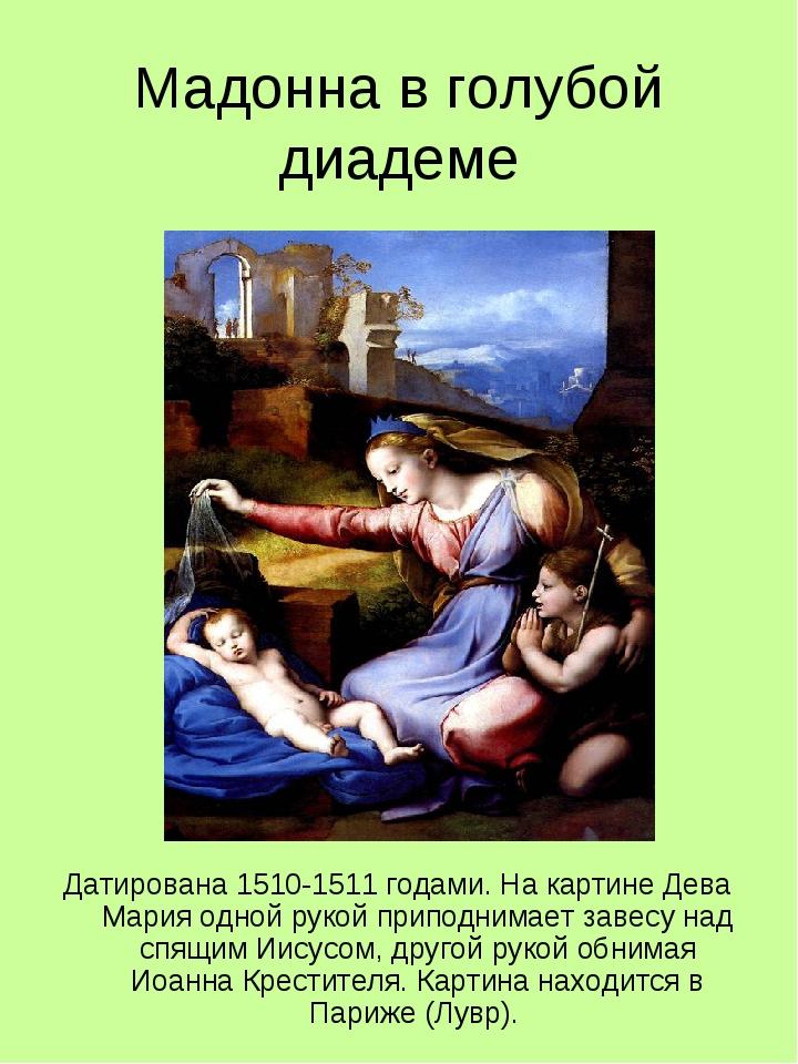 Мадонна в голубой диадеме Датирована 1510-1511 годами. На картине Дева Мария...