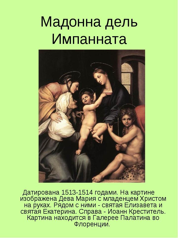 Мадонна дель Импанната Датирована 1513-1514 годами. На картине изображена Дев...