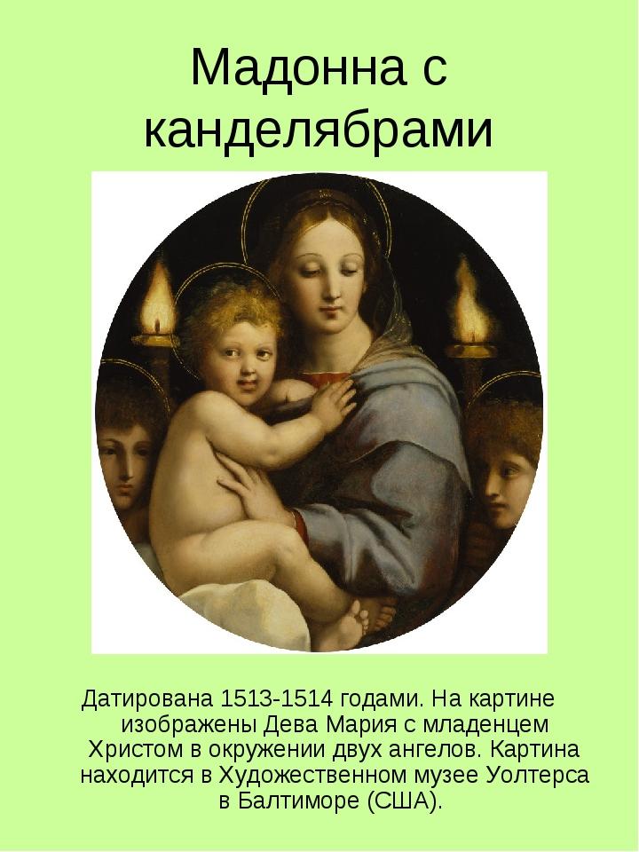 Мадонна с канделябрами Датирована 1513-1514 годами. На картине изображены Дев...