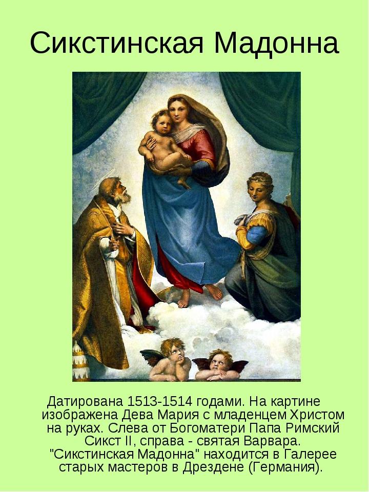 Сикстинская Мадонна Датирована 1513-1514 годами. На картине изображена Дева М...