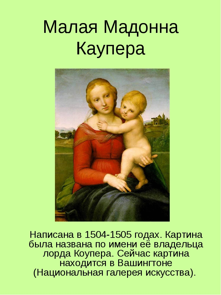 Малая Мадонна Каупера Написана в 1504-1505 годах. Картина была названа по име...