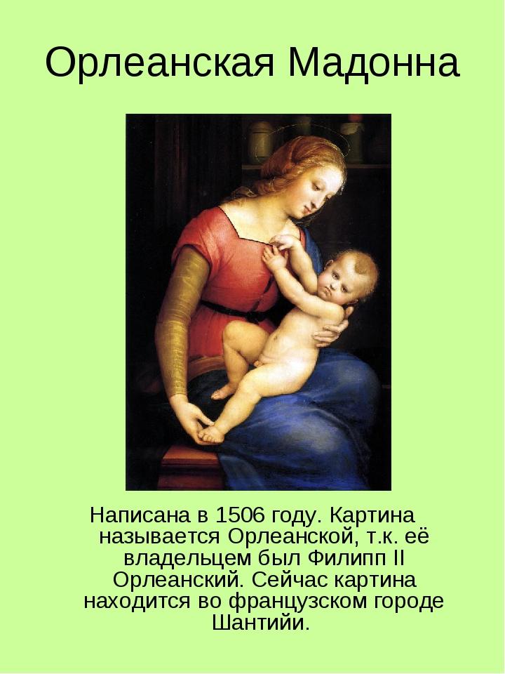 Орлеанская Мадонна Написана в 1506 году. Картина называется Орлеанской, т.к....