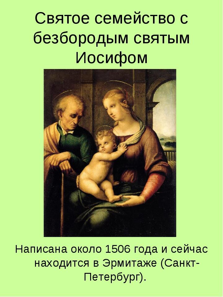 Святое семейство с безбородым святым Иосифом Написана около 1506 года и сейча...