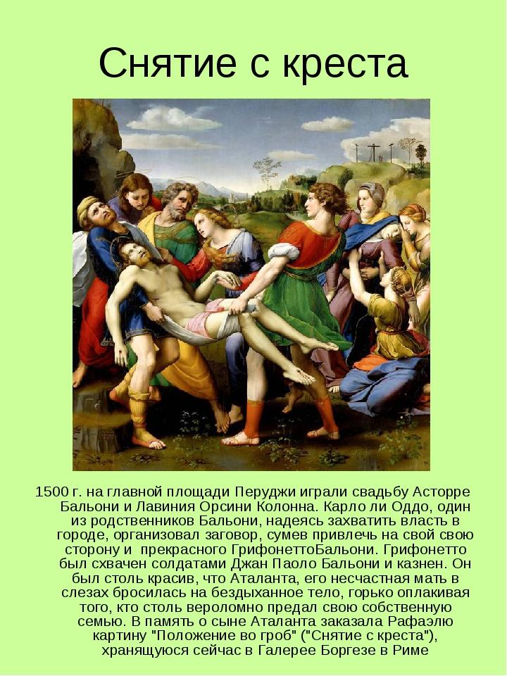 Снятие с креста 1500 г. на главной площади Перуджи играли свадьбу Асторре Бал...