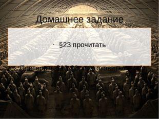 Домашнее задание §23 прочитать Повторить §13-23, подготовиться к к/р