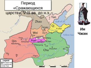 Период «Сражающихся царств»,V-III вв. до н.э. Ин Чжэн