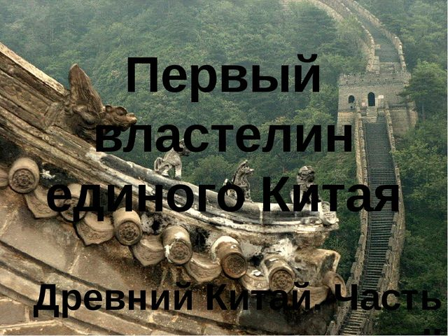 Первый властелин единого Китая Древний Китай. Часть II