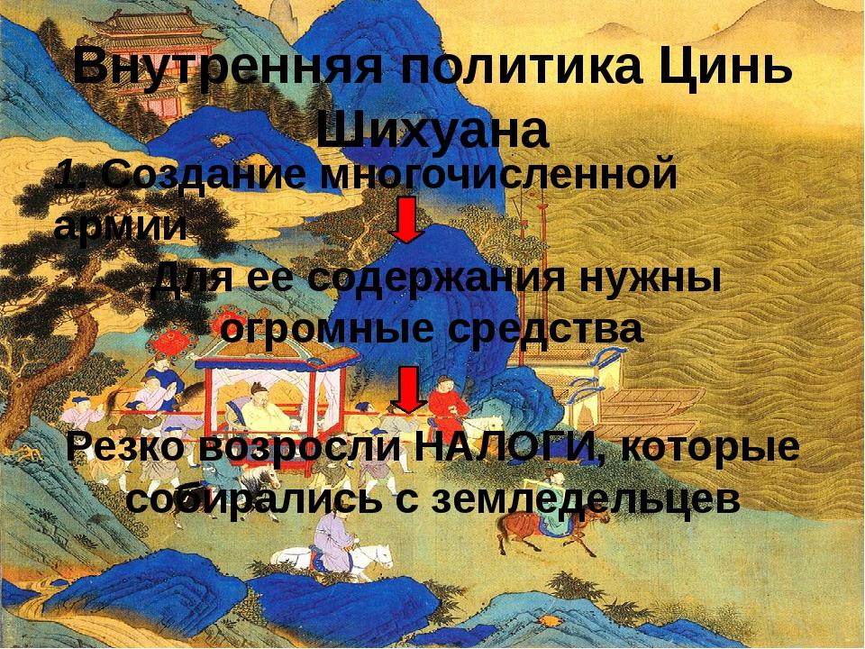 Внутренняя политика Цинь Шихуана 1. Создание многочисленной армии Для ее соде...