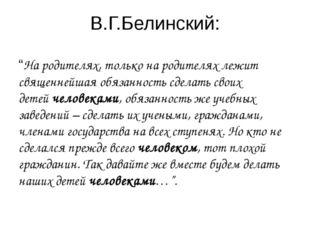 """В.Г.Белинский: """"На родителях, только на родителях лежит священнейшая обязанно"""