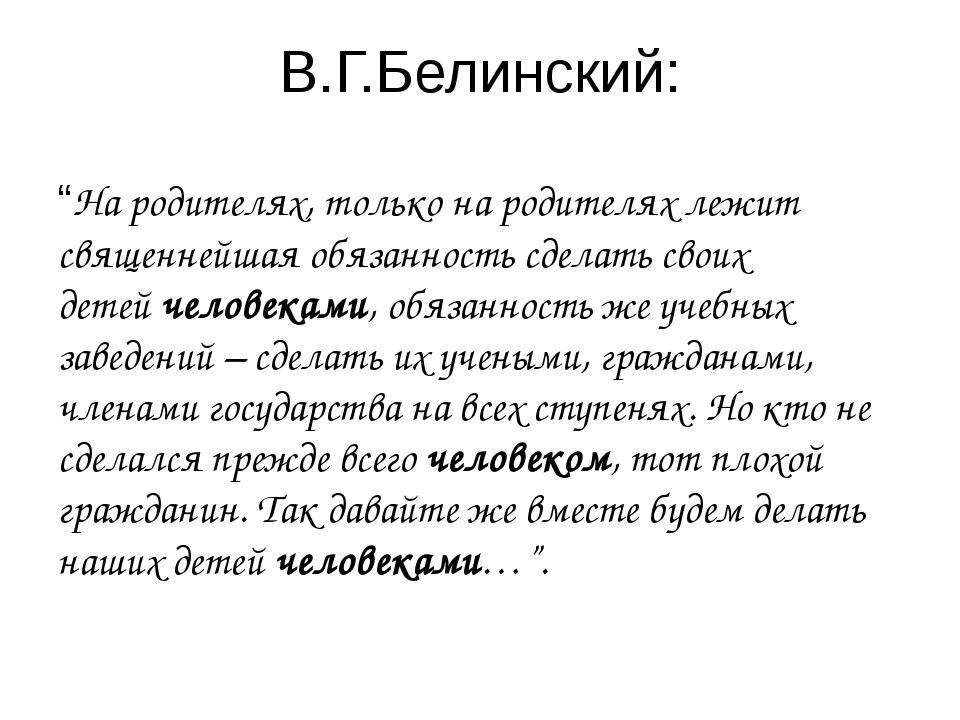"""В.Г.Белинский: """"На родителях, только на родителях лежит священнейшая обязанно..."""