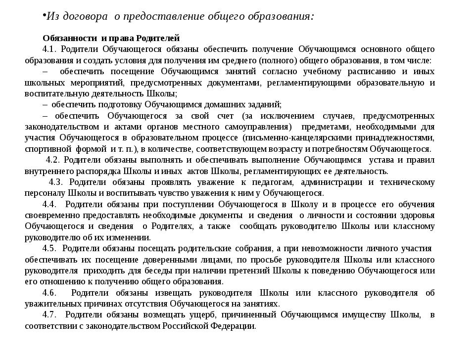Из договора о предоставление общего образования: Обязанности и права Родителе...