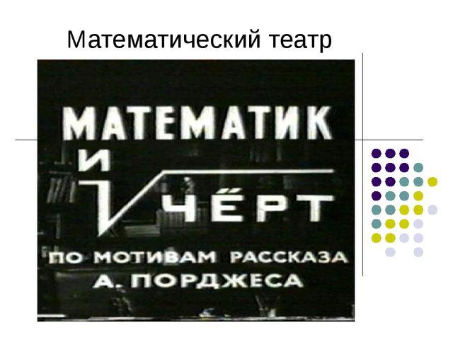 Математический театр