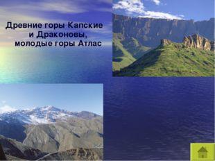 Древние горы Капские и Драконовы, молодые горы Атлас