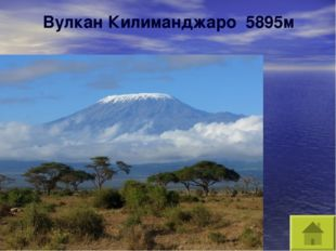 Вулкан Килиманджаро 5895м