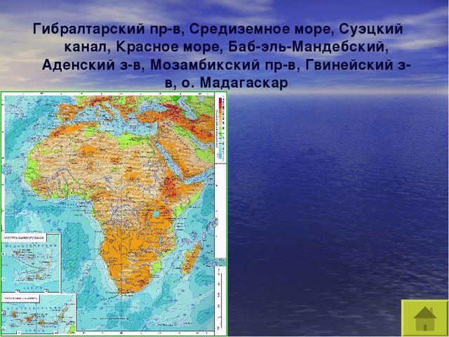 Гибралтарский пр-в, Средиземное море, Суэцкий канал, Красное море, Баб-эль-Ма...