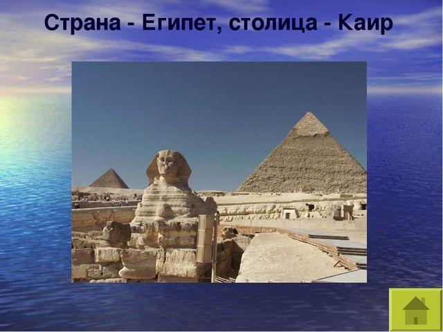 Страна - Египет, столица - Каир