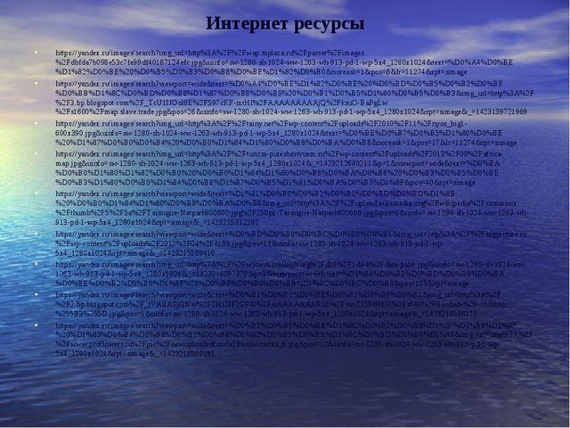 Интернет ресурсы https://yandex.ru/images/search?img_url=http%3A%2F%2Fwap.mpl...