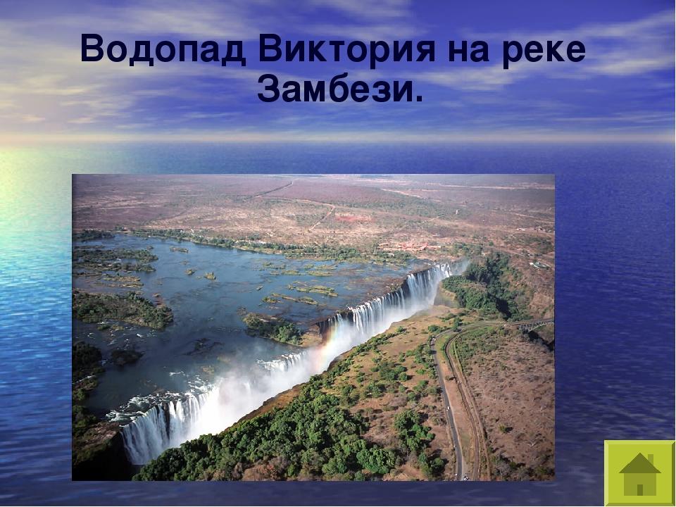 Водопад Виктория на реке Замбези.
