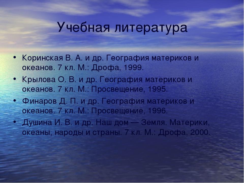 Учебная литература Коринская В. А. и др. География материков и океанов. 7 кл....