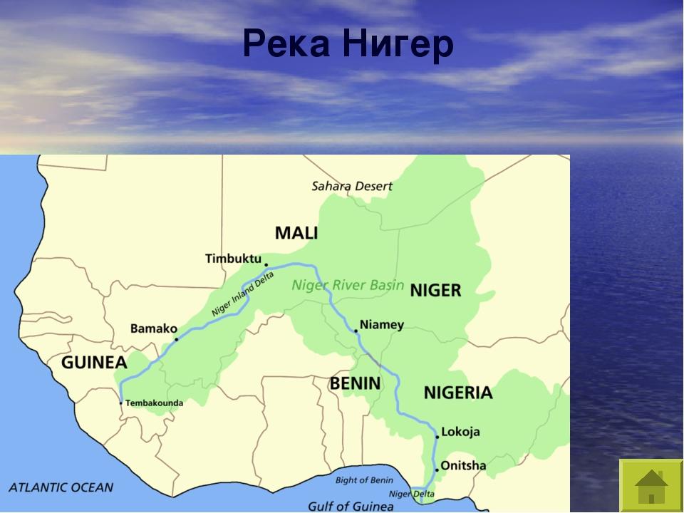 Река Нигер