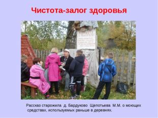 Чистота-залог здоровья Рассказ старожила д. Бардуково Щепотьева М.М. о моющих