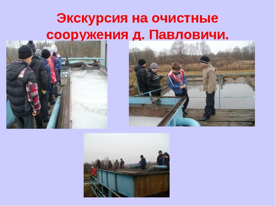 Экскурсия на очистные сооружения д. Павловичи.