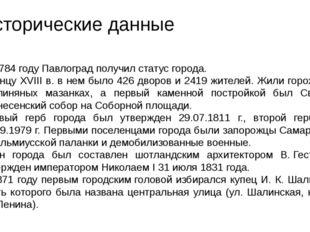 Исторические данные В 1784 году Павлоград получил статус города. К концу XVII
