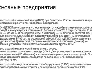 Основные предприятия Павлоградский химический завод (ПХЗ) при Советском Союзе