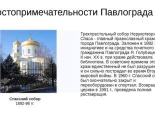 Достопримечательности Павлограда Трехпрестольный собор Нерукотворного Спаса -