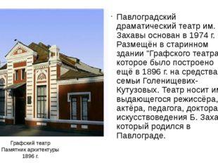 Павлоградский драматический театр им. Б. Захавы основан в 1974 г. Размещён в
