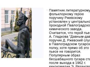 Памятник литературному и фольклорному герою поручику Ржевскому установлен у
