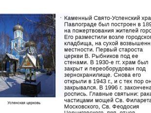 Каменный Свято-Успенский храм в Павлограде был построен в 1896 г. на пожертв