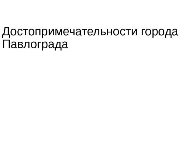 Достопримечательности города Павлограда