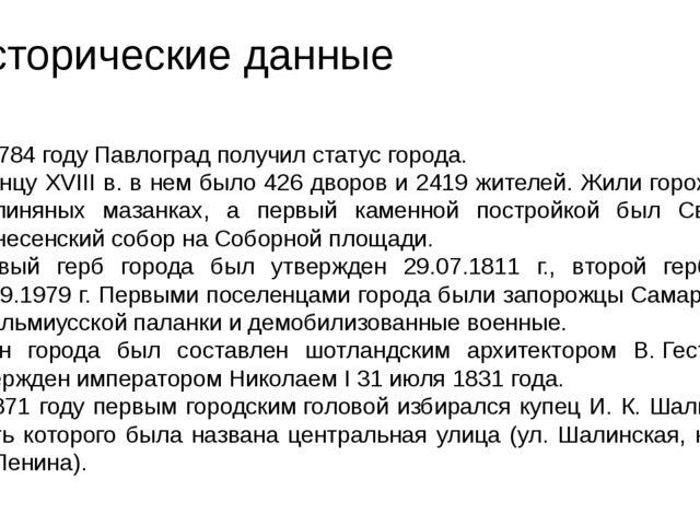Исторические данные В 1784 году Павлоград получил статус города. К концу XVII...