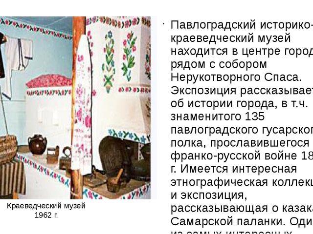 Павлоградский историко-краеведческий музей находится в центре города, рядом...