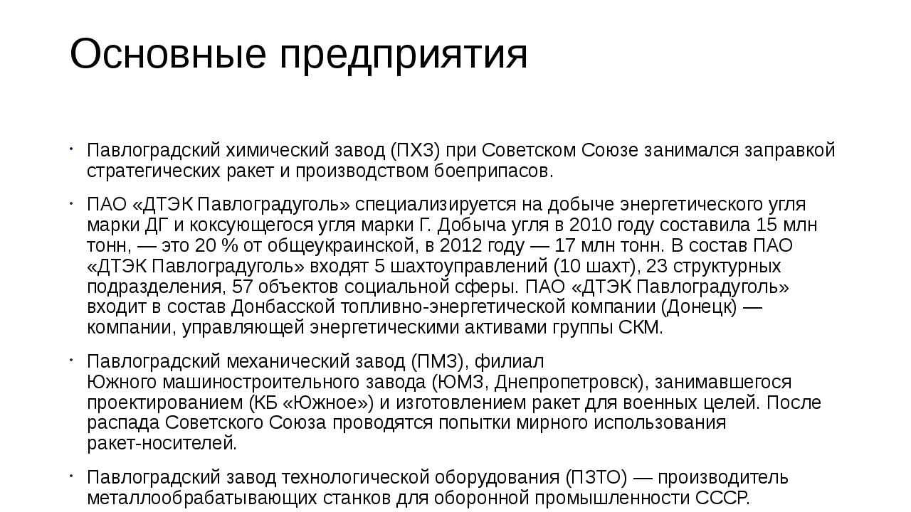 Основные предприятия Павлоградский химический завод (ПХЗ) при Советском Союзе...