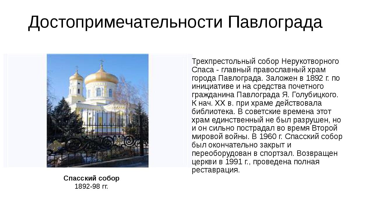 Достопримечательности Павлограда Трехпрестольный собор Нерукотворного Спаса -...