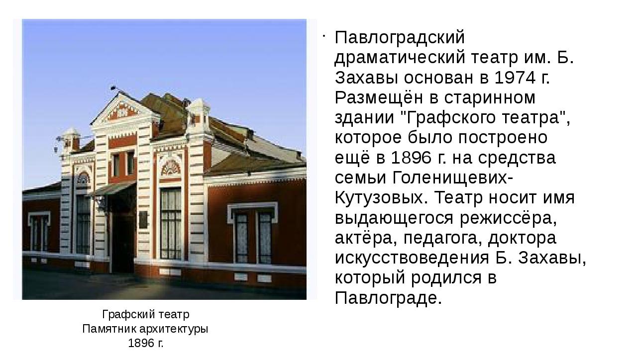 Павлоградский драматический театр им. Б. Захавы основан в 1974 г. Размещён в...