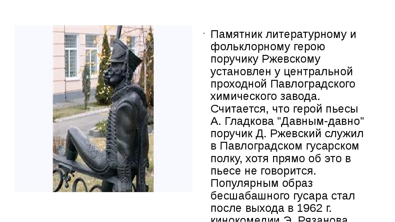 Памятник литературному и фольклорному герою поручику Ржевскому установлен у...