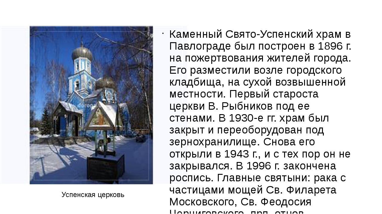 Каменный Свято-Успенский храм в Павлограде был построен в 1896 г. на пожертв...