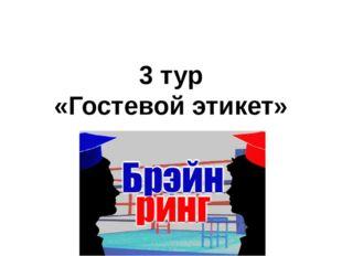 3 тур «Гостевой этикет»