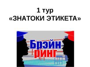 1 тур «ЗНАТОКИ ЭТИКЕТА»