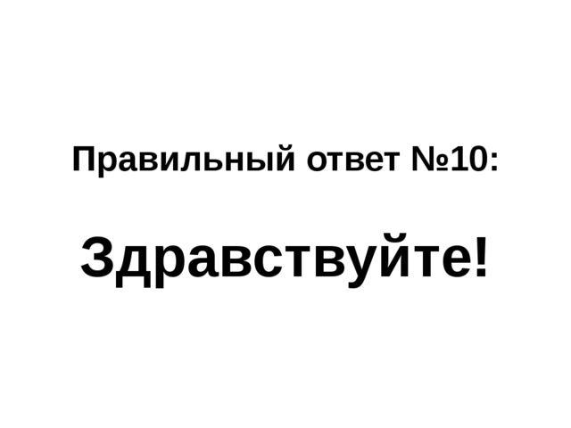 Правильный ответ №10: Здравствуйте!