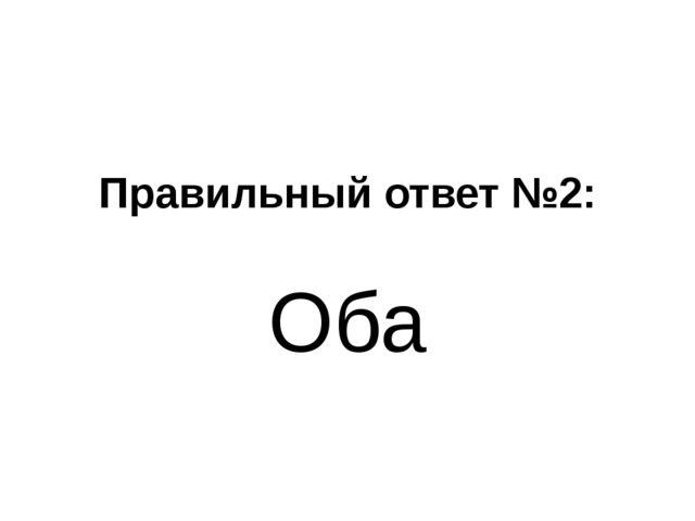 Правильный ответ №2: Оба