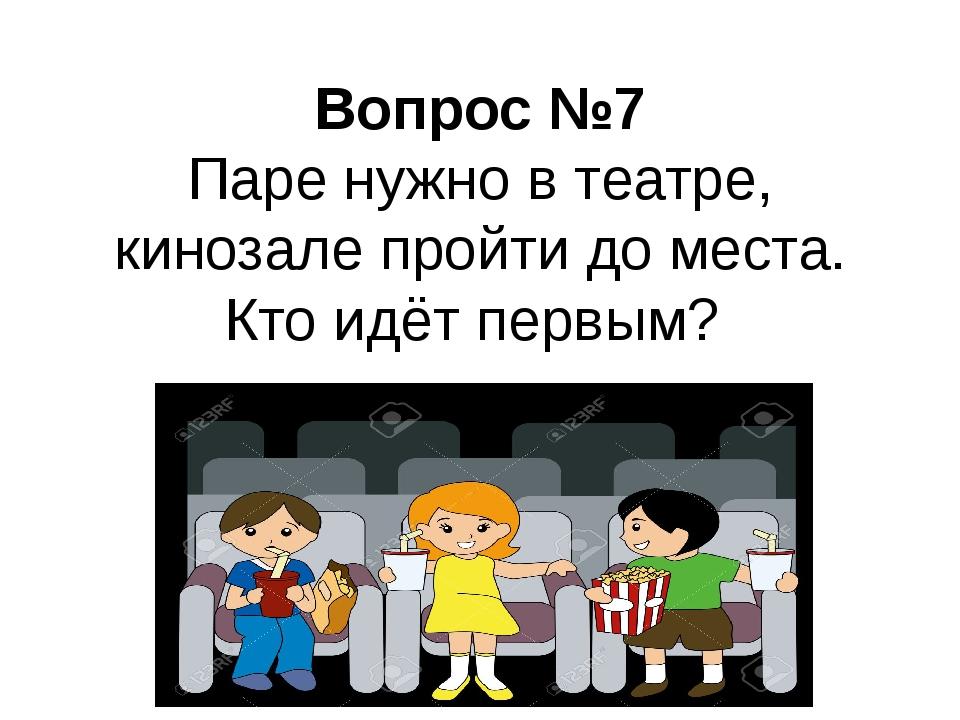 Вопрос №7 Паре нужно в театре, кинозале пройти до места. Кто идёт первым?