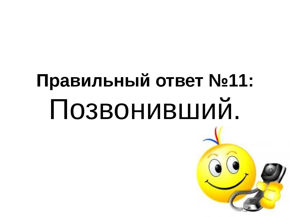 Правильный ответ №11: Позвонивший.